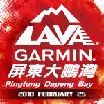 LAVA Triathlon - Pingtung Logo