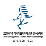 ITU Gyeongju ASTC Triathlon Asian Championships - Elite Logo